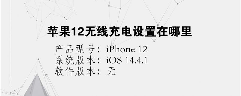 手机知识:苹果12无线充电设置在哪里