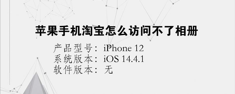 手机知识:苹果手机淘宝怎么访问不了相册