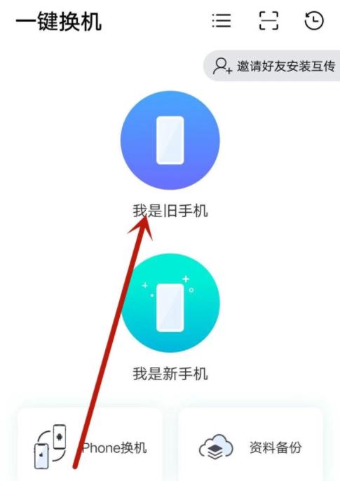 苹果怎么把旧手机里的东西传到新手机里第1步