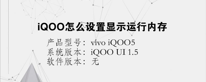 手机知识:iQOO怎么设置显示运行内存