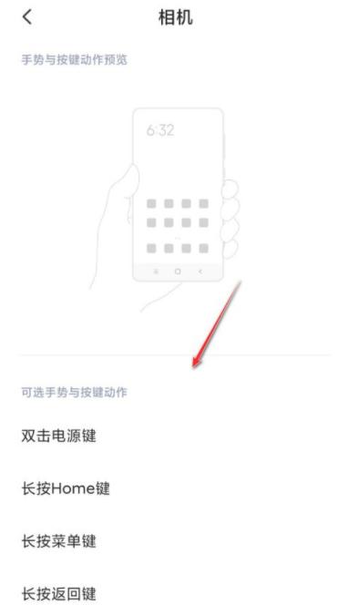 小米手机快捷键设置功能在哪第6步