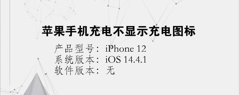手机知识:苹果手机充电不显示充电图标