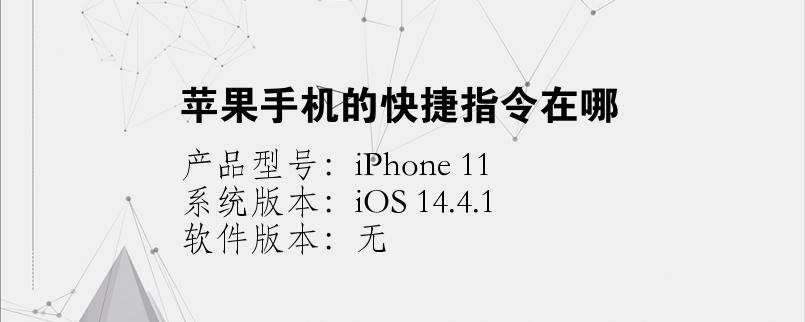 手机知识:苹果手机的快捷指令在哪
