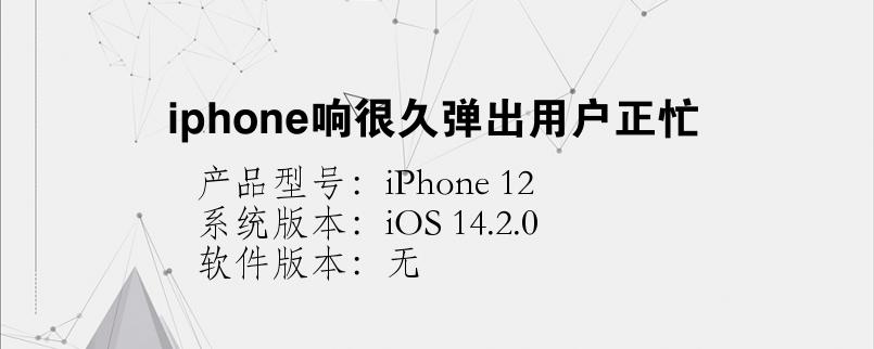 手机知识:iphone响很久弹出用户正忙