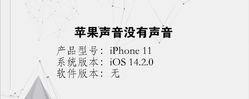 手机知识:苹果声音没有声音