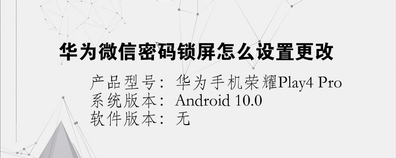 华为微信密码锁屏怎么设置更改