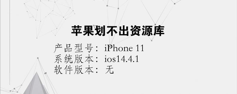 手机知识:苹果划不出资源库