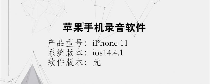 手机知识:苹果手机录音软件