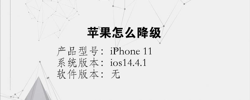 手机知识:苹果怎么降级