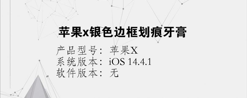 手机知识:苹果x银色边框划痕牙膏