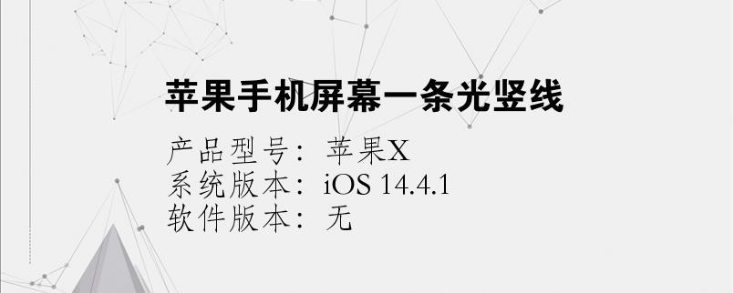 手机知识:苹果手机屏幕一条光竖线