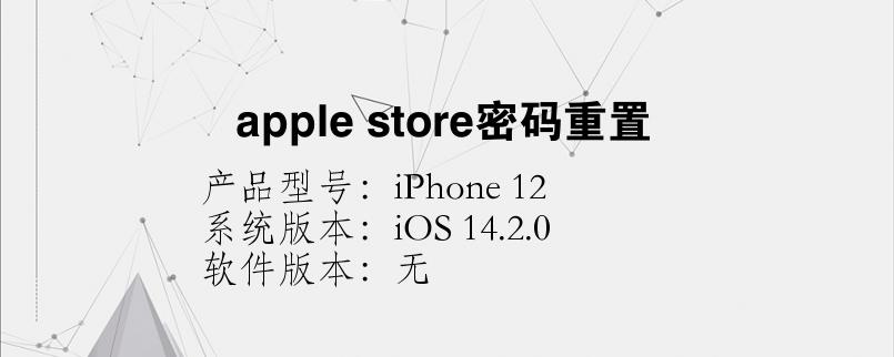 手机知识:apple store密码重置