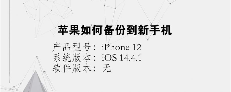 手机知识:苹果如何备份到新手机