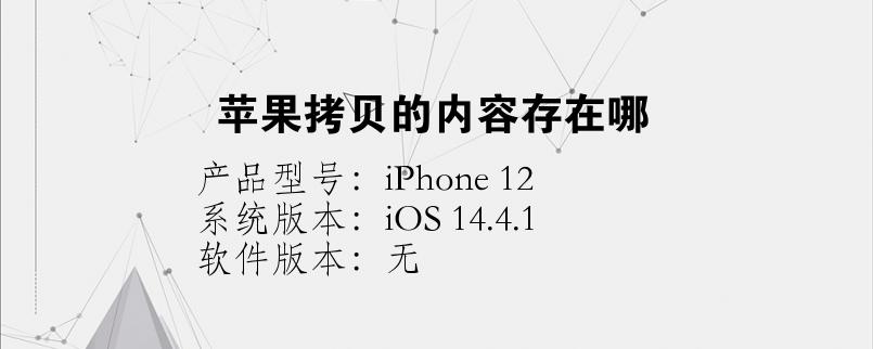 手机知识:苹果拷贝的内容存在哪