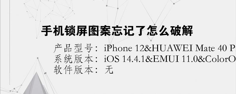 手机知识:手机锁屏图案忘记了怎么破解