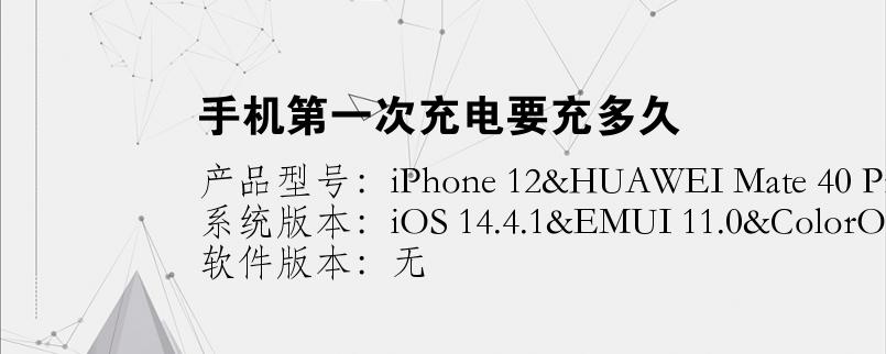 手机知识:手机第一次充电要充多久