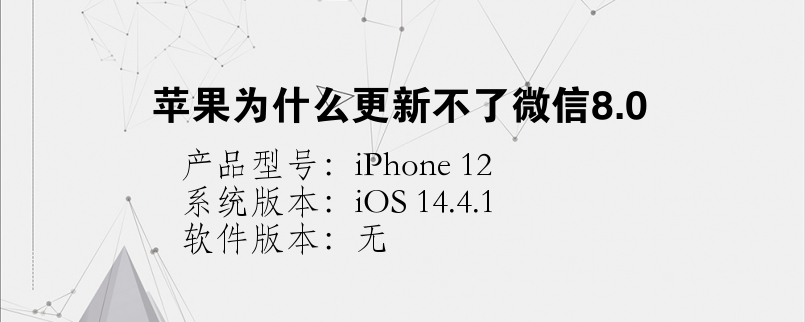 手机知识:苹果为什么更新不了微信8.0