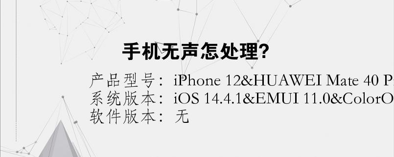 手机知识:手机无声怎处理?