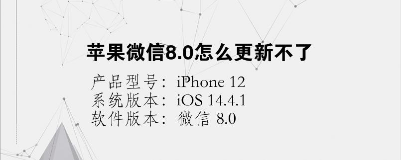 手机知识:苹果微信8.0怎么更新不了