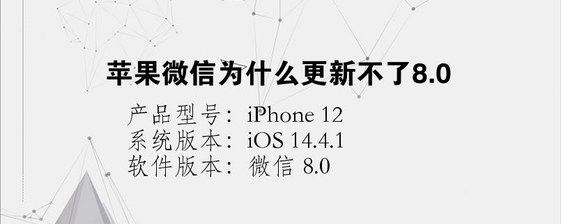 手机知识:苹果微信为什么更新不了8.0
