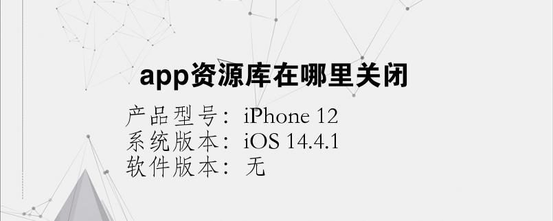 手机知识:app资源库在哪里关闭