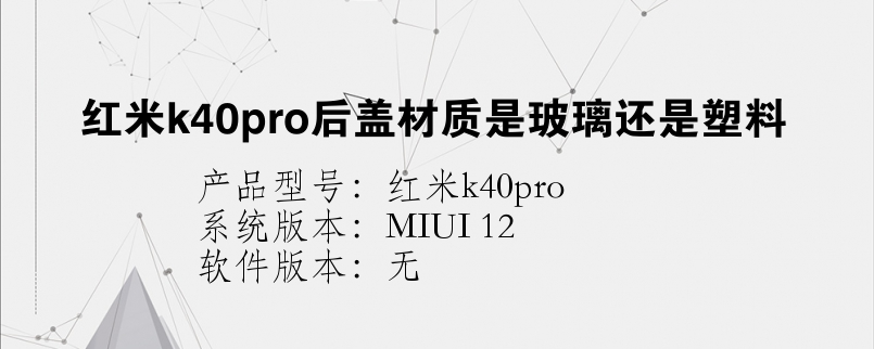 手机知识:红米k40pro后盖材质是玻璃还是塑料