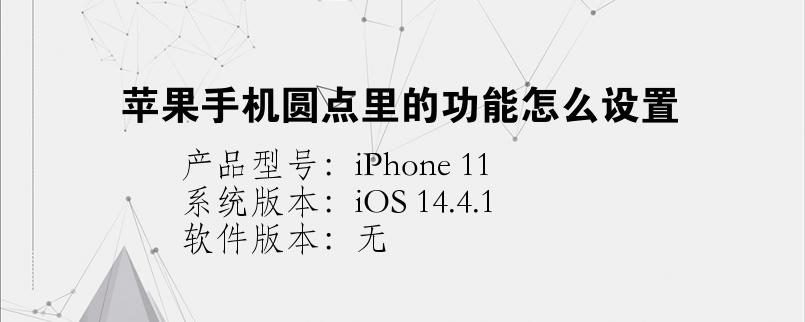 手机知识:苹果手机圆点里的功能怎么设置
