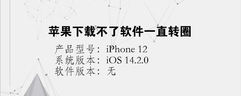 手机知识:苹果下载不了软件一直转圈